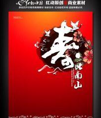 寿比南山 祝寿海报设计
