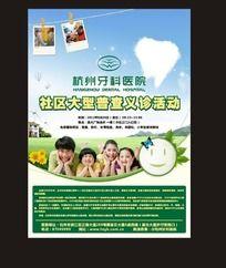 牙科医院给社区义诊活动海报