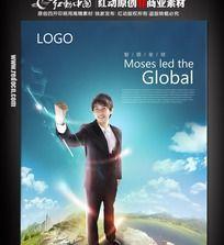 智领全球 商务海报设计