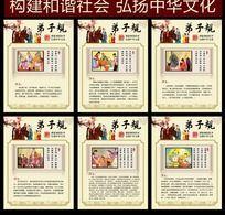 中国风弟子规展板设计