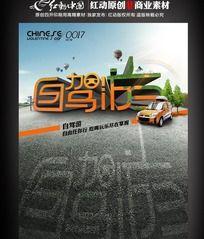 9款 单车自驾旅游海报、国外旅游画册PSD分层原创设计稿下载