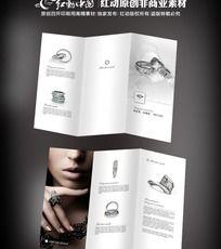 钻戒三折页 戒指折页设计