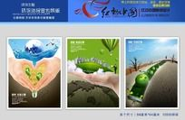 节能环保公益宣传海报设计