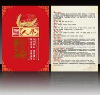 中国风养生保健人参药材宣传单设计psd