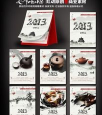 2013蛇年茶文化台历设计