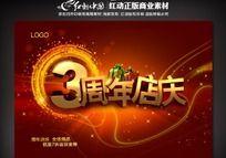 3周年店庆海报设计