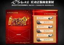 福礼 春节超市促销宣传单dm设计