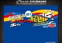 国庆63周年服装店促销海报设计