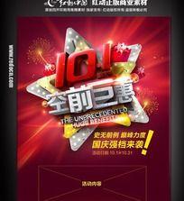 国庆节卖场促销活动海报设计