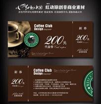 咖啡店抵金券设计