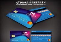 蓝色银行银联卡设计