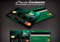 绿色银行卡设计