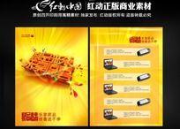 秋季商品活动促销宣传单页设计