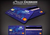 深蓝色银行信用卡设计