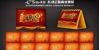 2013蛇年福礼台历封面里页设计