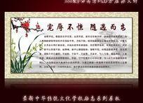 传统文化中国风学校文化展板