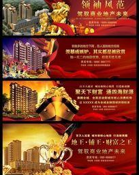 房地产商业围墙广告
