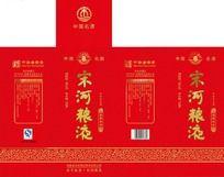 红色白酒包装盒