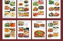 凉菜菜谱排版