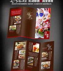 日式餐厅美食三折页