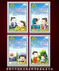 中华传统美德宣传展板之弟子规
