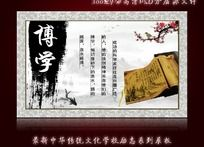 博学 励志标语中国风学校文化展板设计