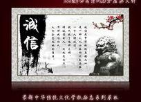 诚信 中国风学校展板设计