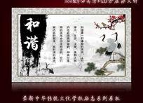 和谐 励志标语 中国风学校文化展板设计