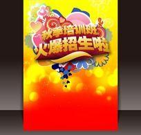 11款 秋季招生宣传海报设计PSD下载