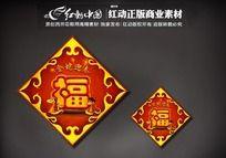 2013金蛇福字素材