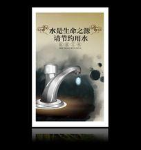 节约用水 食堂宣传标语挂图