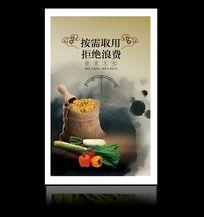 食堂文化宣传挂图设计