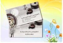 茶艺名片设计素材