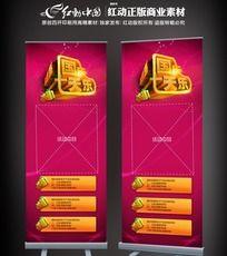 国庆七天乐超市促销易拉宝设计