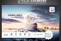 海景房销售广告设计 PSD