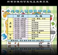 精品小学课程表可打印可印刷