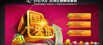 十一国庆节七天乐商场促销活动背景布设计