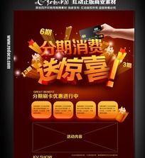信用卡消费促销活动海报