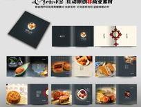 中国风中秋月饼宣传画册psd设计