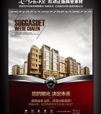 住宅楼盘海报设计