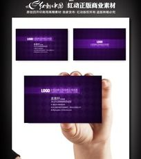 紫色底纹名片