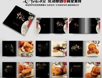 黑色月饼画册设计psd分层素材