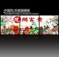 中国风桃花牡丹花开富贵无框画