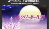 花好月圆中秋节晚会背景素材