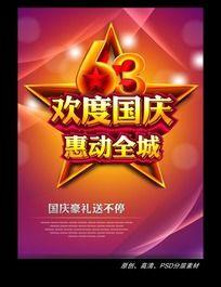 欢度国庆惠动全城商业海报设计