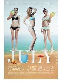 夏日海报素材