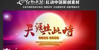 最新中秋节活动晚会背景天涯共此时