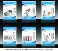 3D小人企业公司经营理念挂图
