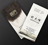 中国风水墨风格名片版式模板设计