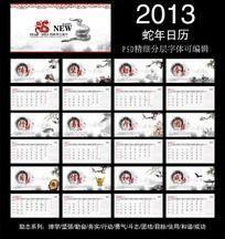 2013年蛇年台历(下载使用请校对日期)